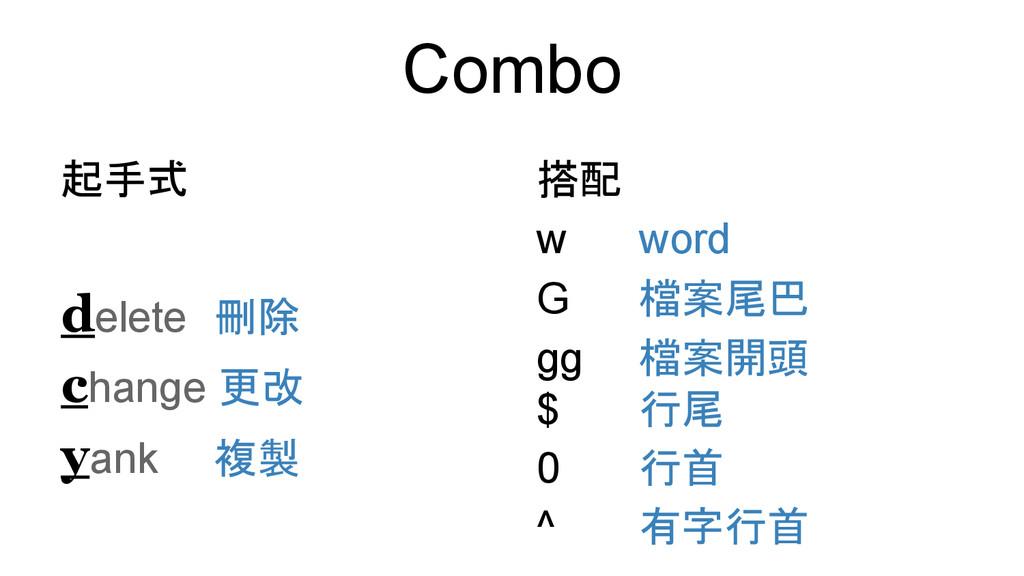 Combo 起手式 delete 刪除 change 更改 yank 複製 搭配 w word...