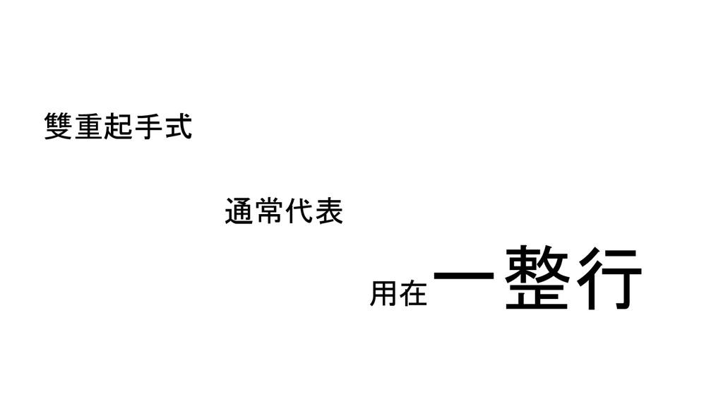 雙重起手式 通常代表 用在 一整行