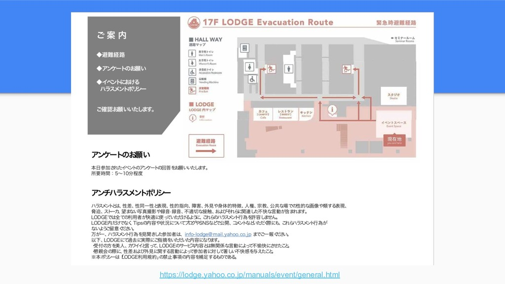 https://lodge.yahoo.co.jp/manuals/event/general...