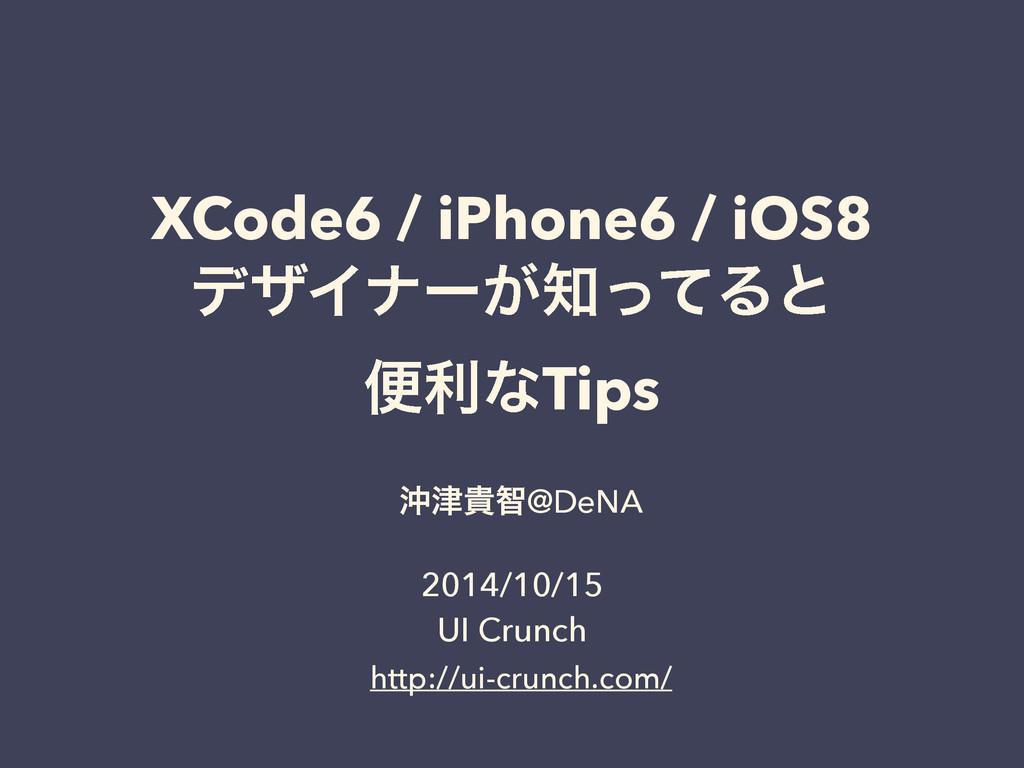 XCode6 / iPhone6 / iOS8 σβΠφʔ͕ͬͯΔͱ ศརͳTips ԭو...