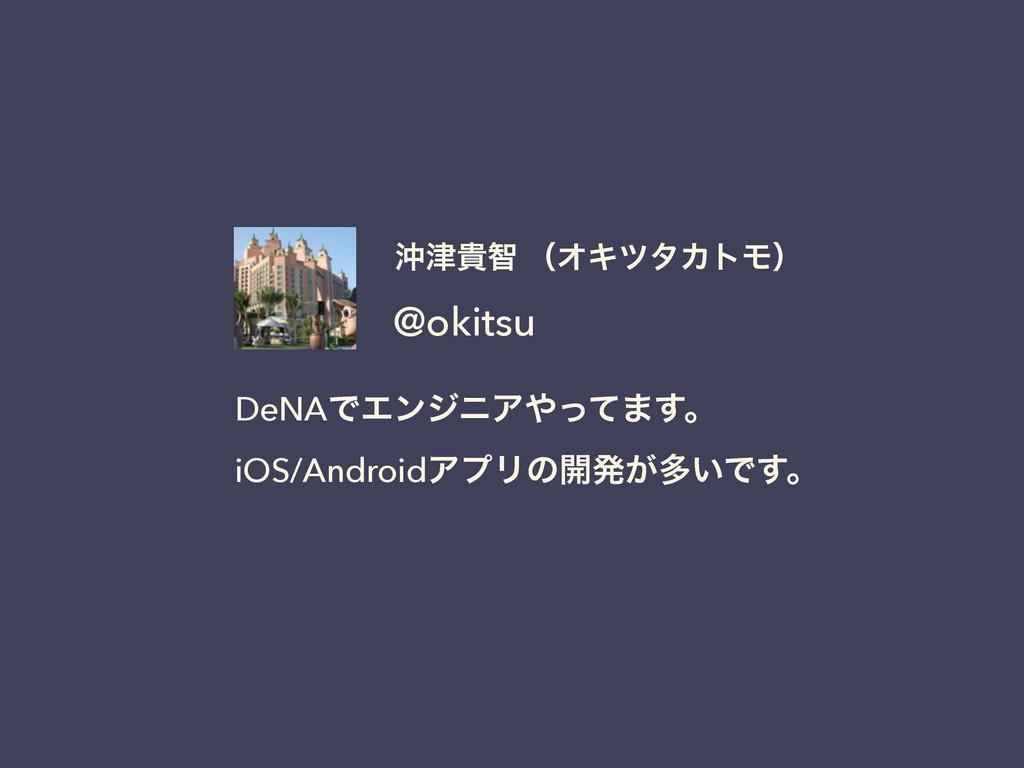 @okitsu ԭوஐ ʢΦΩπλΧτϞʣ DeNAͰΤϯδχΞͬͯ·͢ɻ iOS/And...