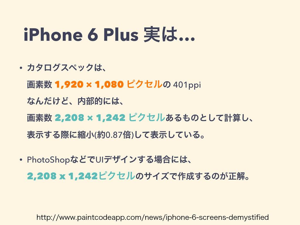 iPhone 6 Plus ࣮… • ΧλϩάεϖοΫɺ ըૉ 1,920 × 1,0...