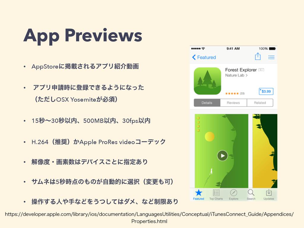 App Previews • AppStoreʹܝࡌ͞ΕΔΞϓϦհಈը • ΞϓϦਃʹొ...