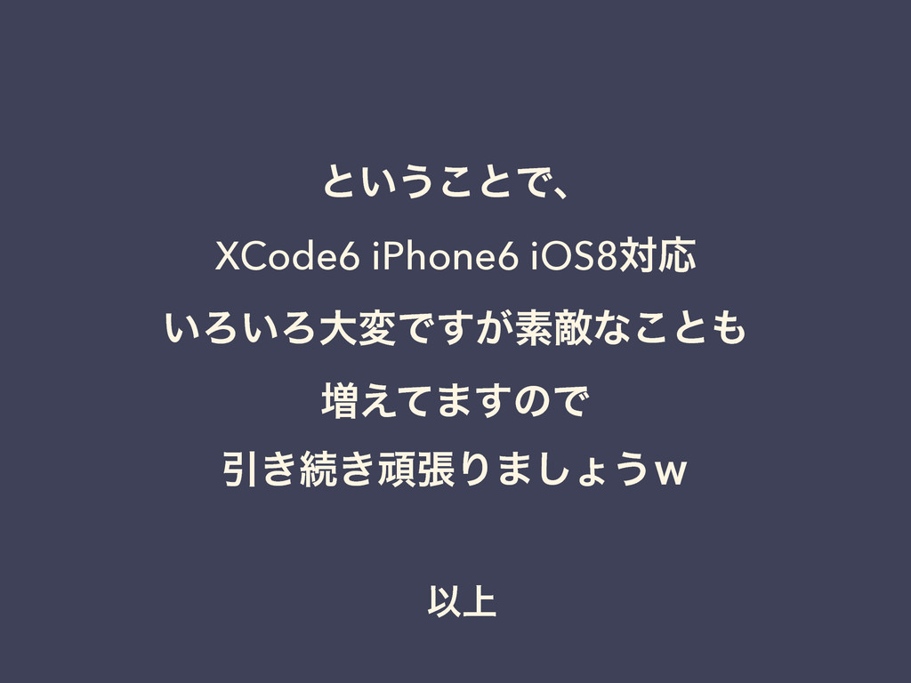 Ҏ্ ͱ͍͏͜ͱͰɺ XCode6 iPhone6 iOS8ରԠ ͍Ζ͍ΖେมͰ͕͢ૉఢͳ...