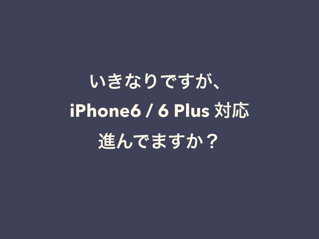 ͍͖ͳΓͰ͕͢ɺ iPhone6 / 6 Plus ରԠ ਐΜͰ·͔͢ʁ