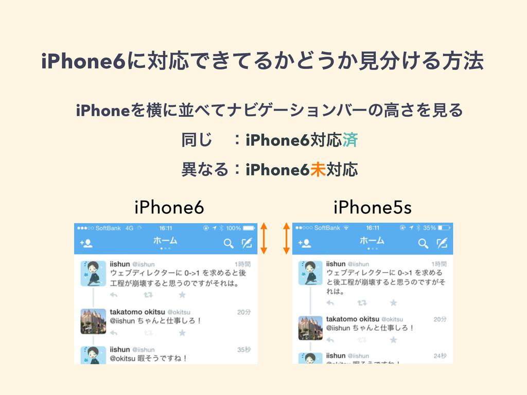 iPhone6ʹରԠͰ͖ͯΔ͔Ͳ͏͔ݟ͚Δํ๏ iPhone6 iPhone5s iPhon...