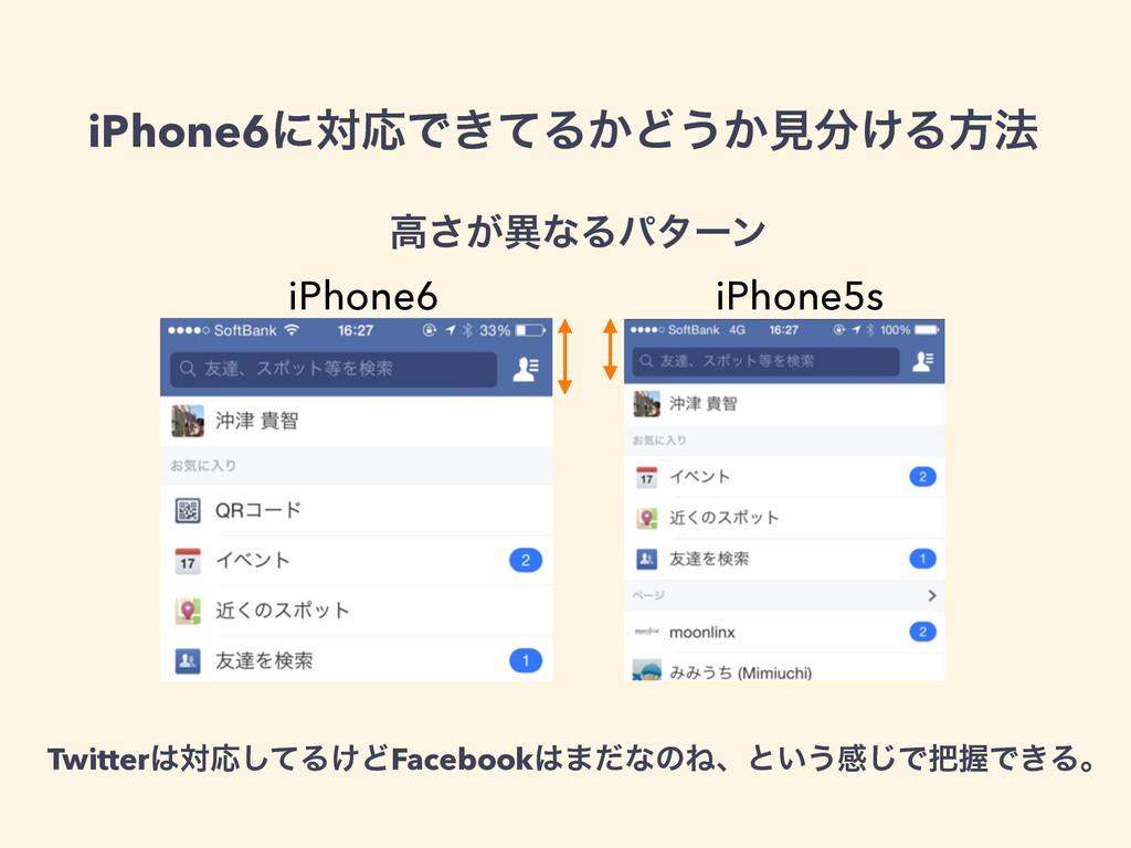 iPhone6ʹରԠͰ͖ͯΔ͔Ͳ͏͔ݟ͚Δํ๏ iPhone6 iPhone5s ߴ͕͞ҟͳ...