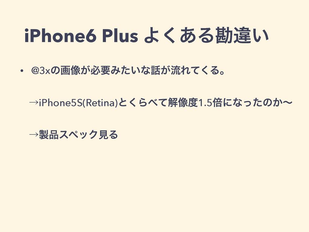 iPhone6 Plus Α͋͘Δצҧ͍ • @3xͷը૾͕ඞཁΈ͍ͨͳ͕ྲྀΕͯ͘Δɻ ...