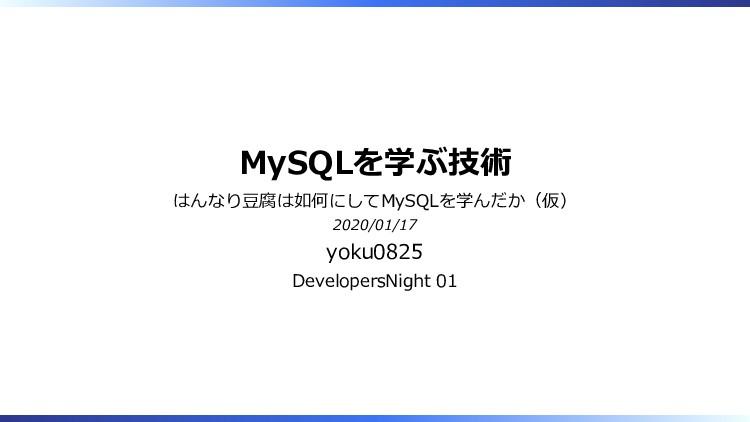 MySQLを学ぶ技術 はんなり豆腐は如何にしてMySQLを学んだか(仮) 2020/01/17...