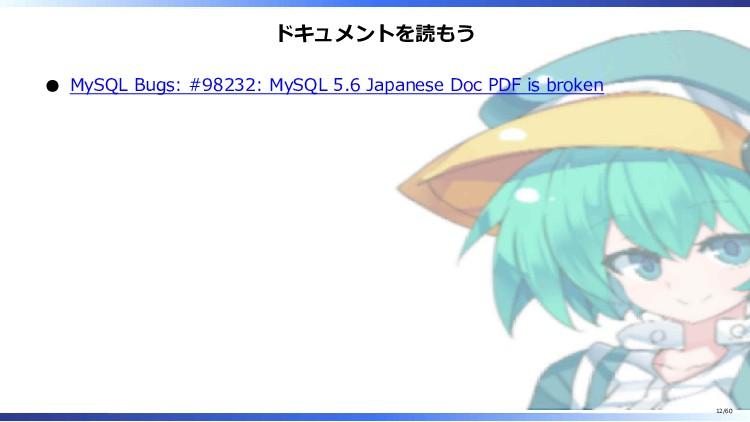 ドキュメントを読もう MySQL Bugs: #98232: MySQL 5.6 Japane...