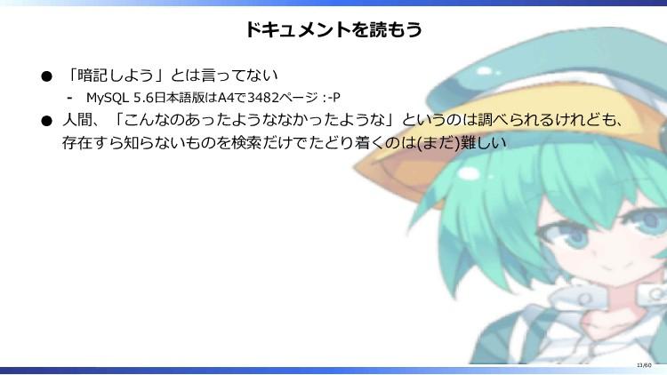 ドキュメントを読もう 「暗記しよう」とは言ってない MySQL 5.6日本語版はA4で3482...