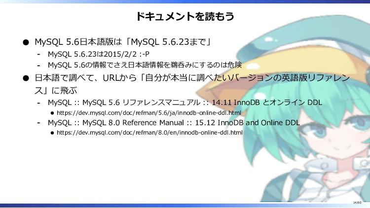 ドキュメントを読もう MySQL 5.6日本語版は「MySQL 5.6.23まで」 MySQL...