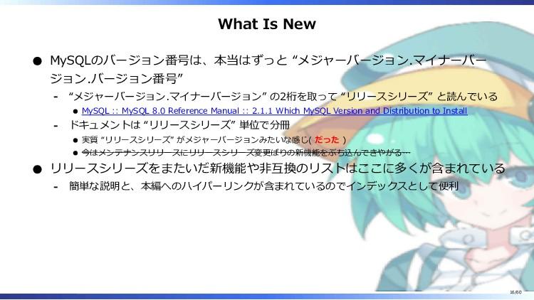 "What Is New MySQLのバージョン番号は、本当はずっと ""メジャーバージョン.マイ..."