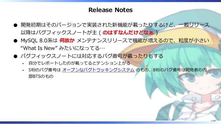 Release Notes 開発初期はそのバージョンで実装された新機能が載ったりするけど、一般...