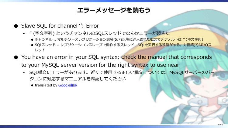 エラーメッセージを読もう Slave SQL for channel '': Error ''...