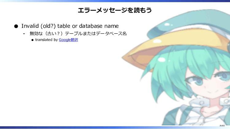 エラーメッセージを読もう Invalid (old?) table or database n...