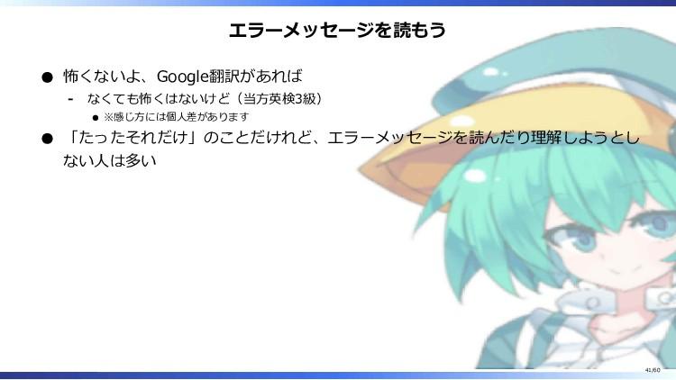 エラーメッセージを読もう 怖くないよ、Google翻訳があれば なくても怖くはないけど(当方英...