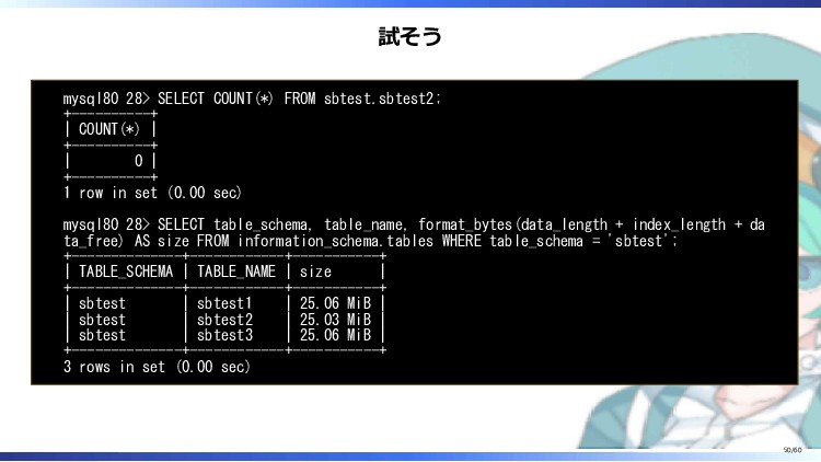 試そう mysql80 28> SELECT COUNT(*) FROM sbtest.sbt...