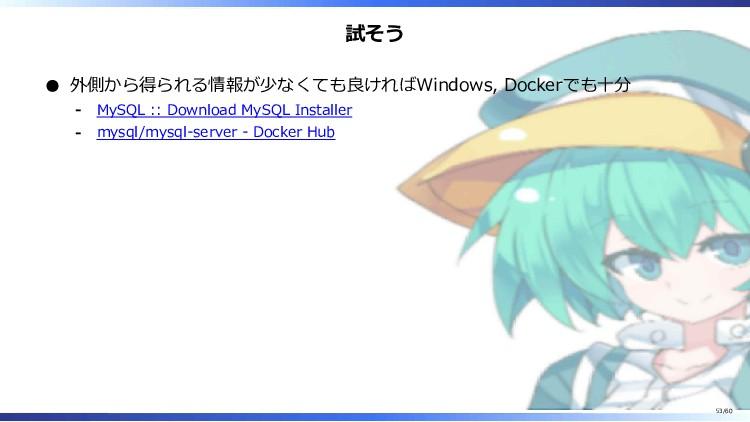 試そう 外側から得られる情報が少なくても良ければWindows, Dockerでも十分 MyS...