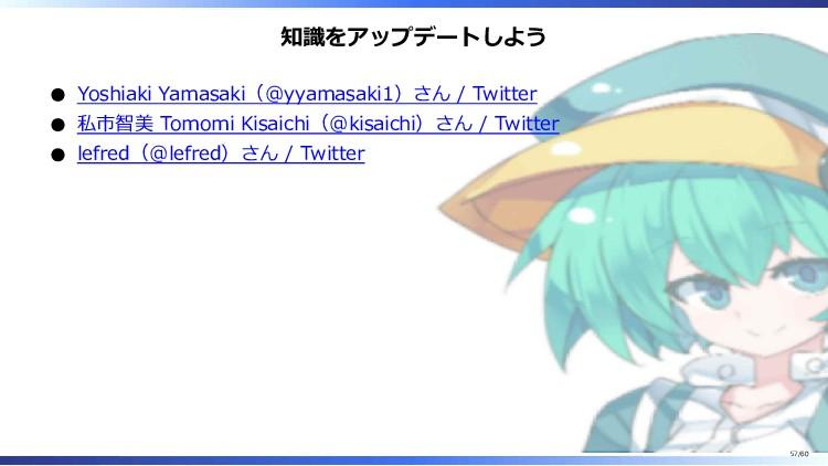 知識をアップデートしよう Yoshiaki Yamasaki(@yyamasaki1)さん /...