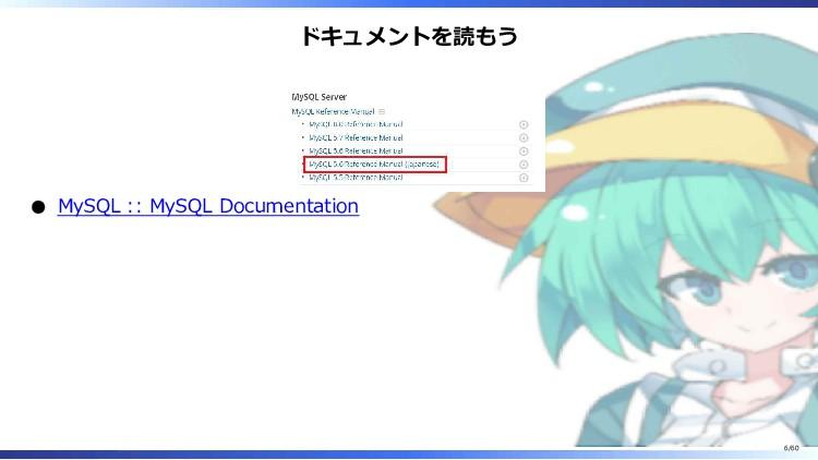 ドキュメントを読もう MySQL :: MySQL Documentation 6/60