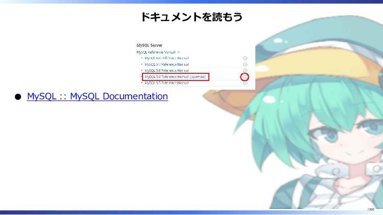 ドキュメントを読もう MySQL :: MySQL Documentation 7/60