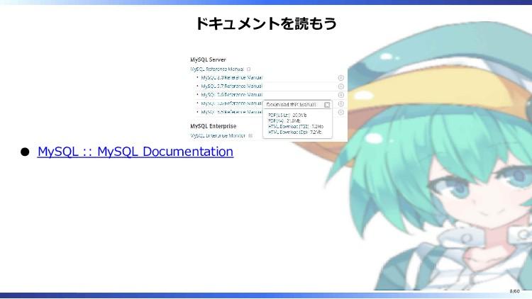 ドキュメントを読もう MySQL :: MySQL Documentation 8/60