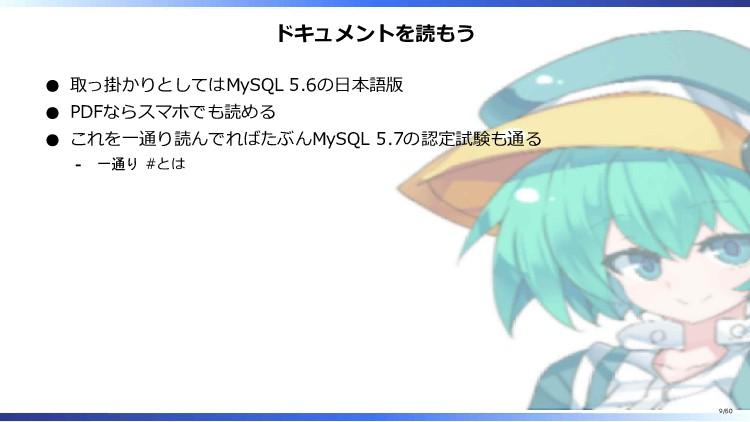 ドキュメントを読もう 取っ掛かりとしてはMySQL 5.6の日本語版 PDFならスマホでも読め...