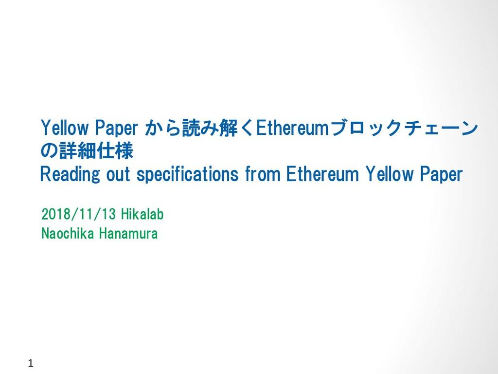 1 Yellow Paper から読み解くEthereumブロックチェーン の詳細仕様 Rea...