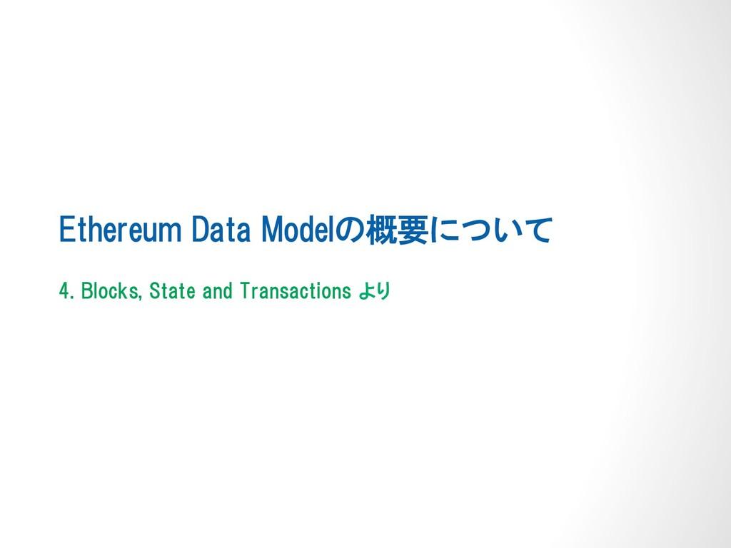 Ethereum Data Modelの概要について 4. Blocks, State and...