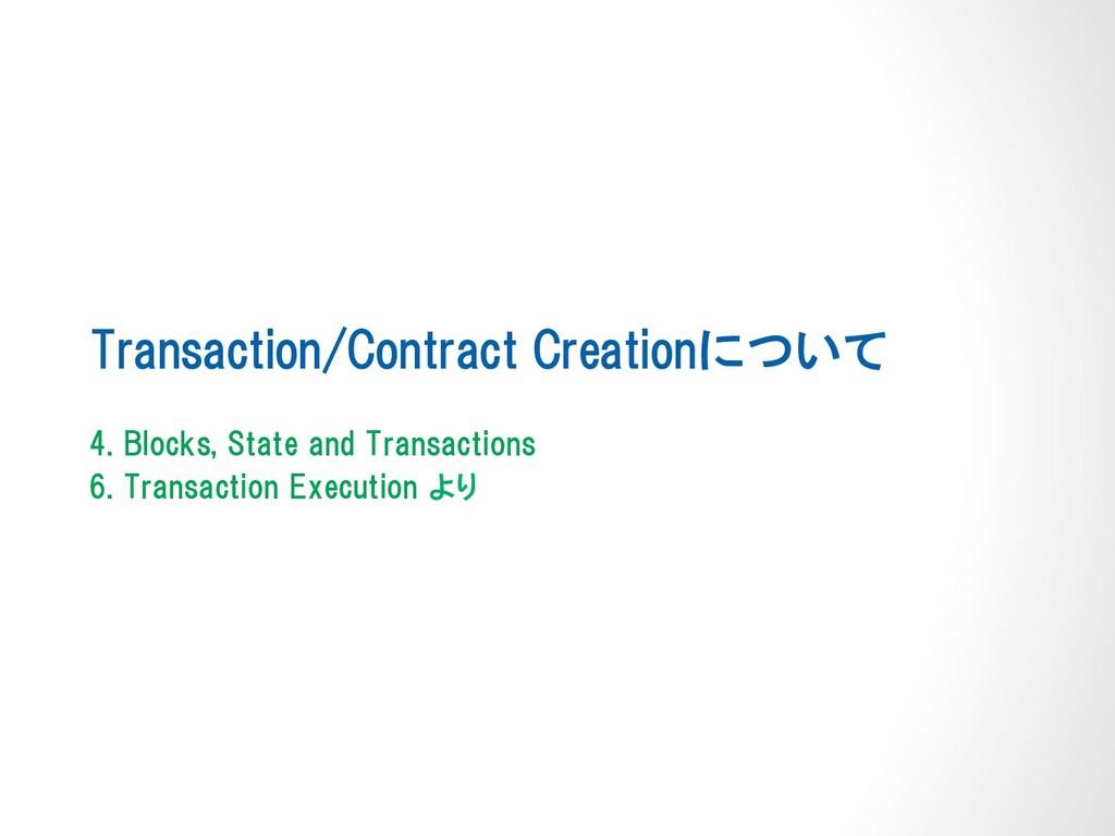 Transaction/Contract Creationについて 4. Blocks, St...