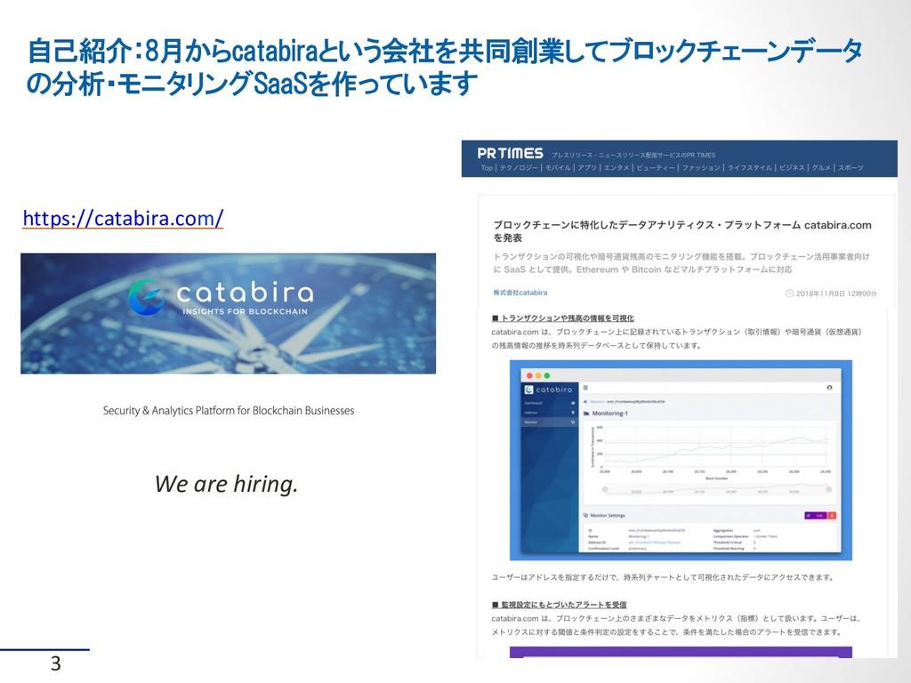 3 自己紹介:8月からcatabiraという会社を共同創業してブロックチェーンデータ の分析・...