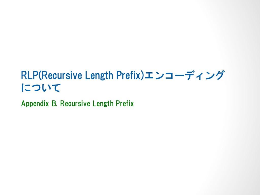 RLP(Recursive Length Prefix)エンコーディング について Appen...