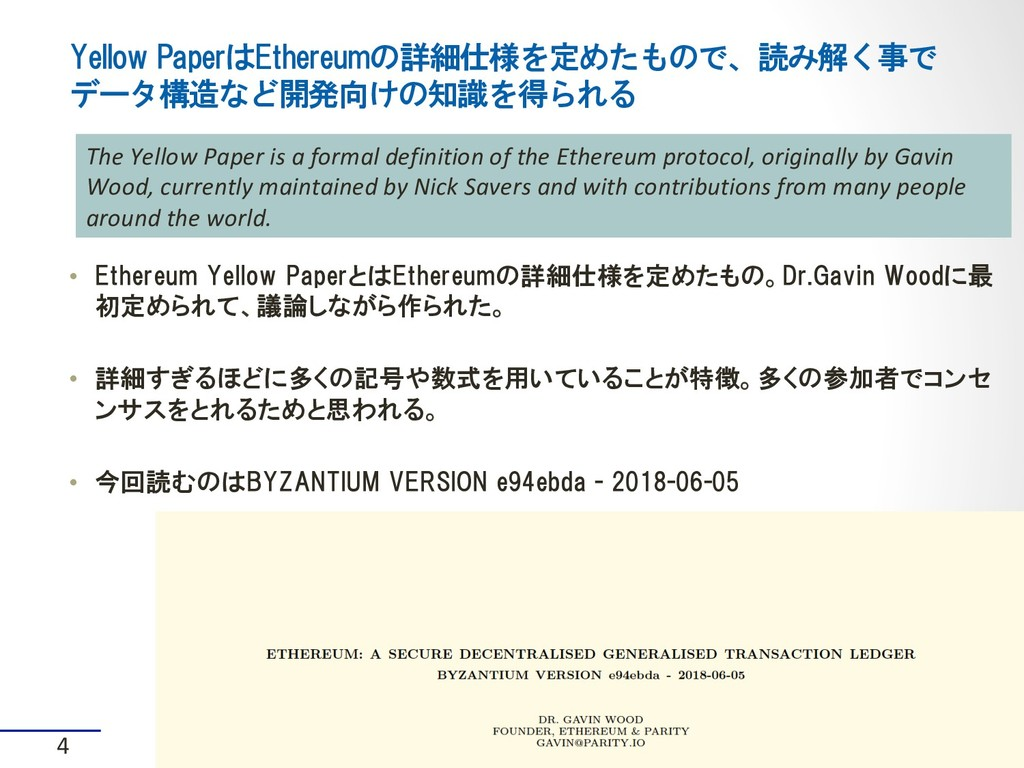 • Ethereum Yellow PaperとはEthereumの詳細仕様を定めたもの。D...