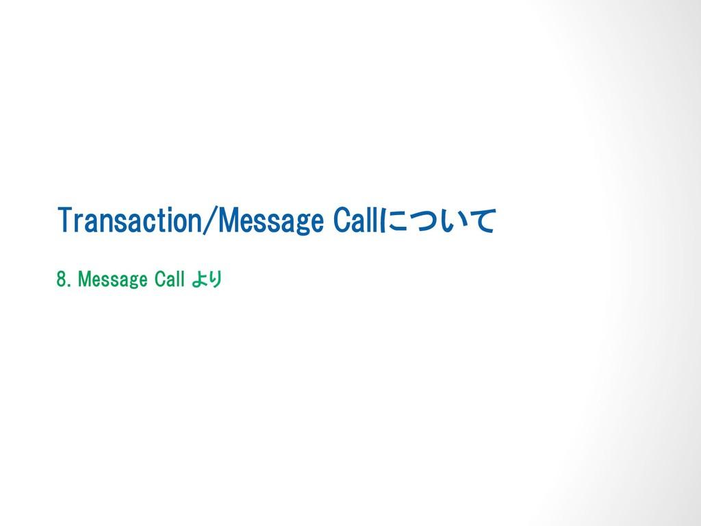 Transaction/Message Callについて 8. Message Call より