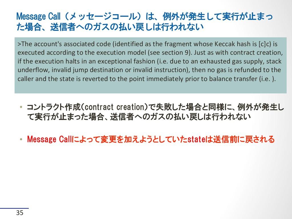 Message Call(メッセージコール)は、例外が発生して実行が止まっ た場合、送信者への...