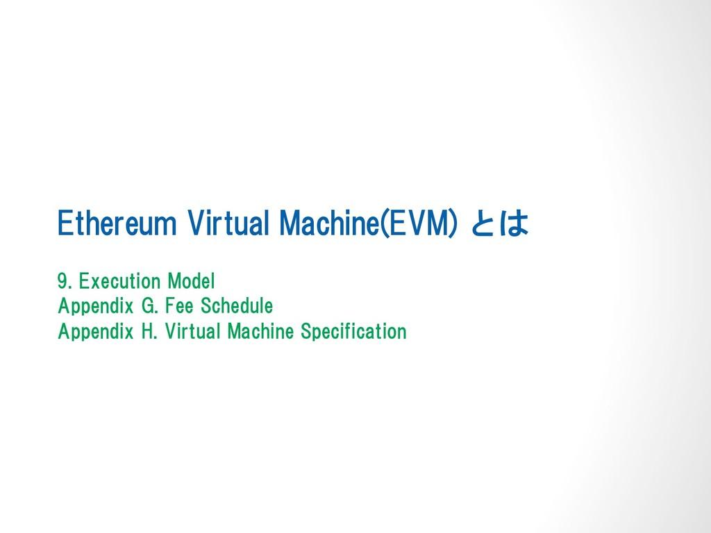 Ethereum Virtual Machine(EVM) とは 9. Execution M...