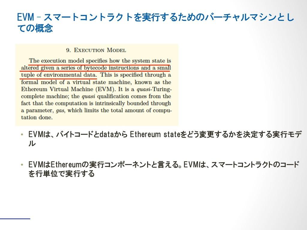 • EVMはEthereumの実行コンポーネントと言える。EVMは、スマートコントラクトのコ...
