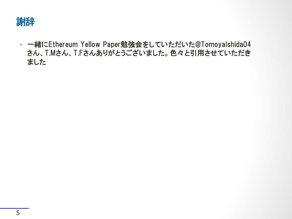• 一緒にEthereum Yellow Paper勉強会をしていただいた@TomoyaIs...