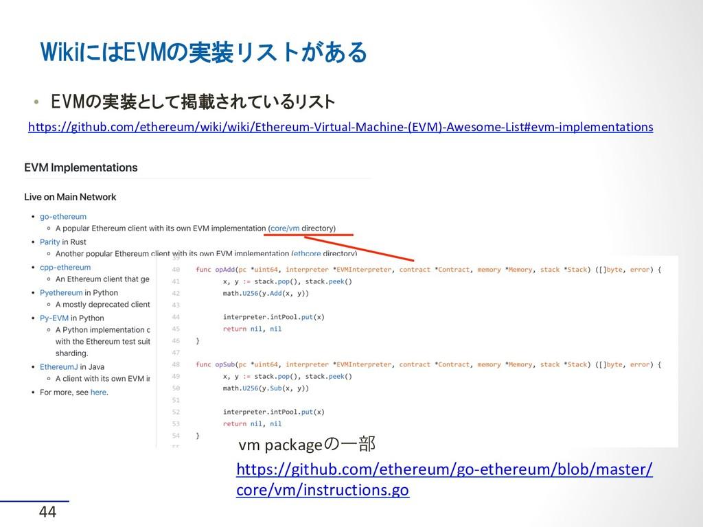 • EVMの実装として掲載されているリスト WikiにはEVMの実装リストがある https...