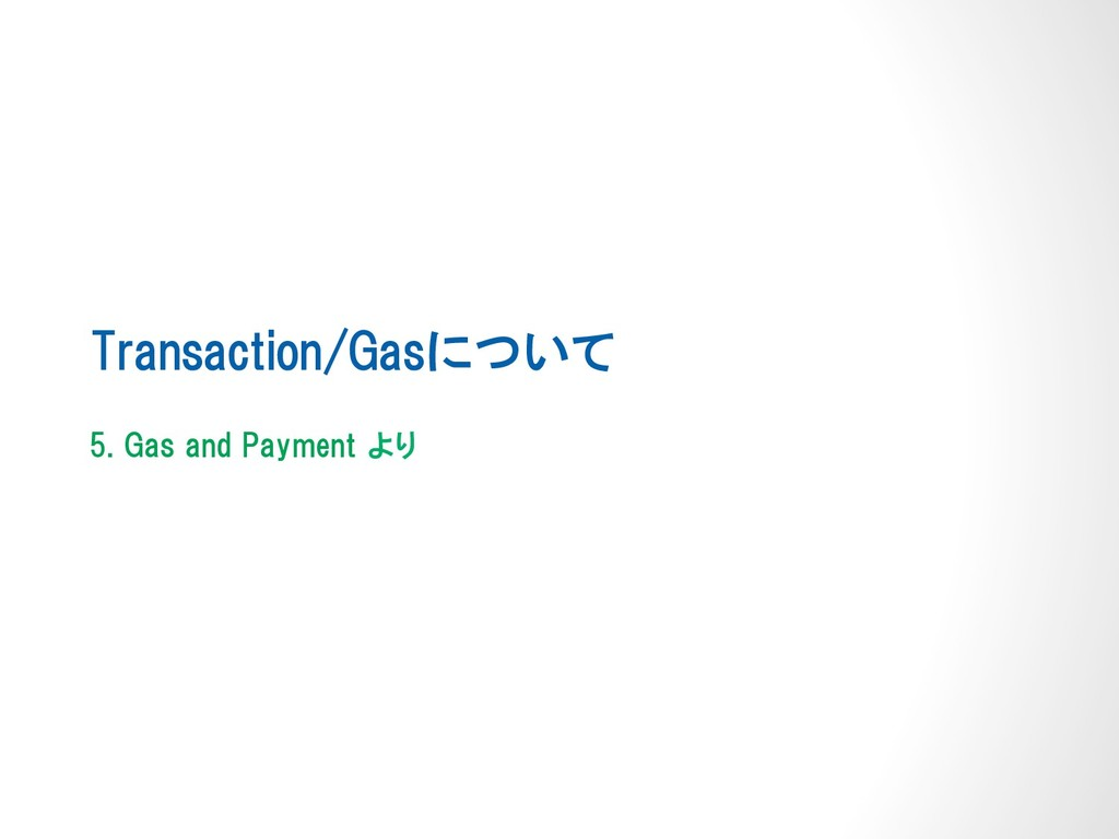 Transaction/Gasについて 5. Gas and Payment より