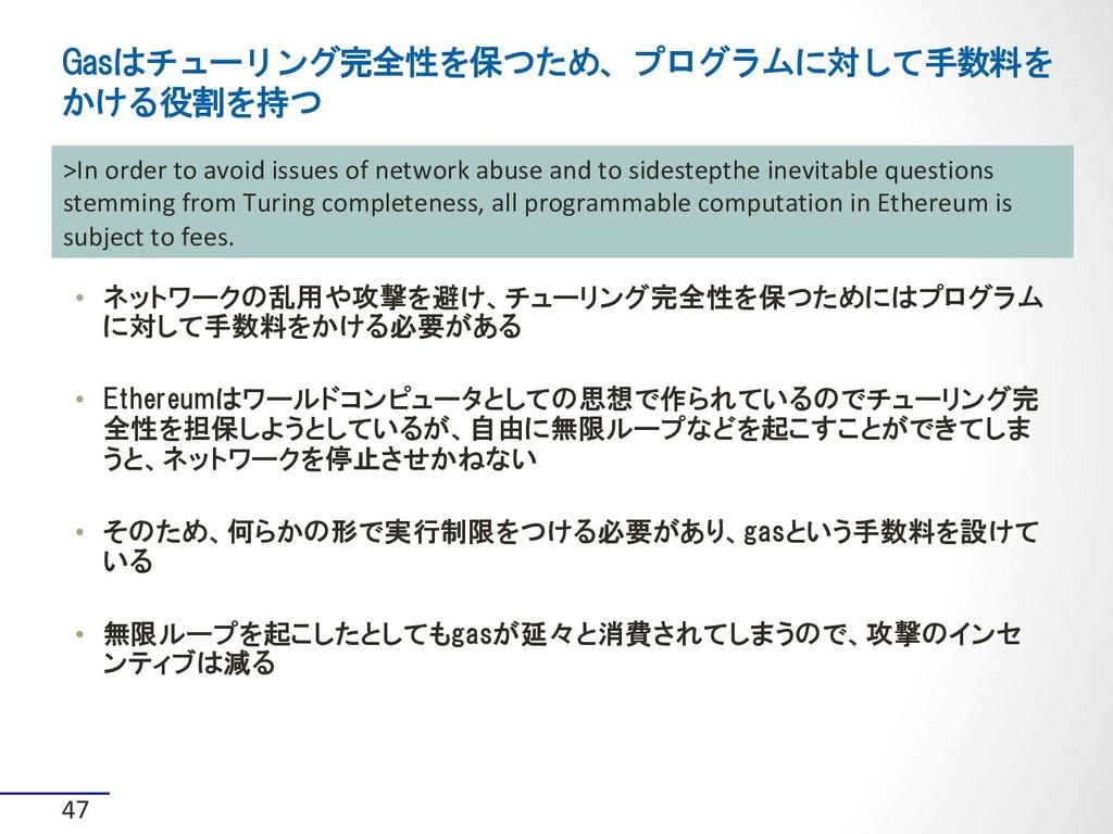 • ネットワークの乱用や攻撃を避け、チューリング完全性を保つためにはプログラム に対して手数...
