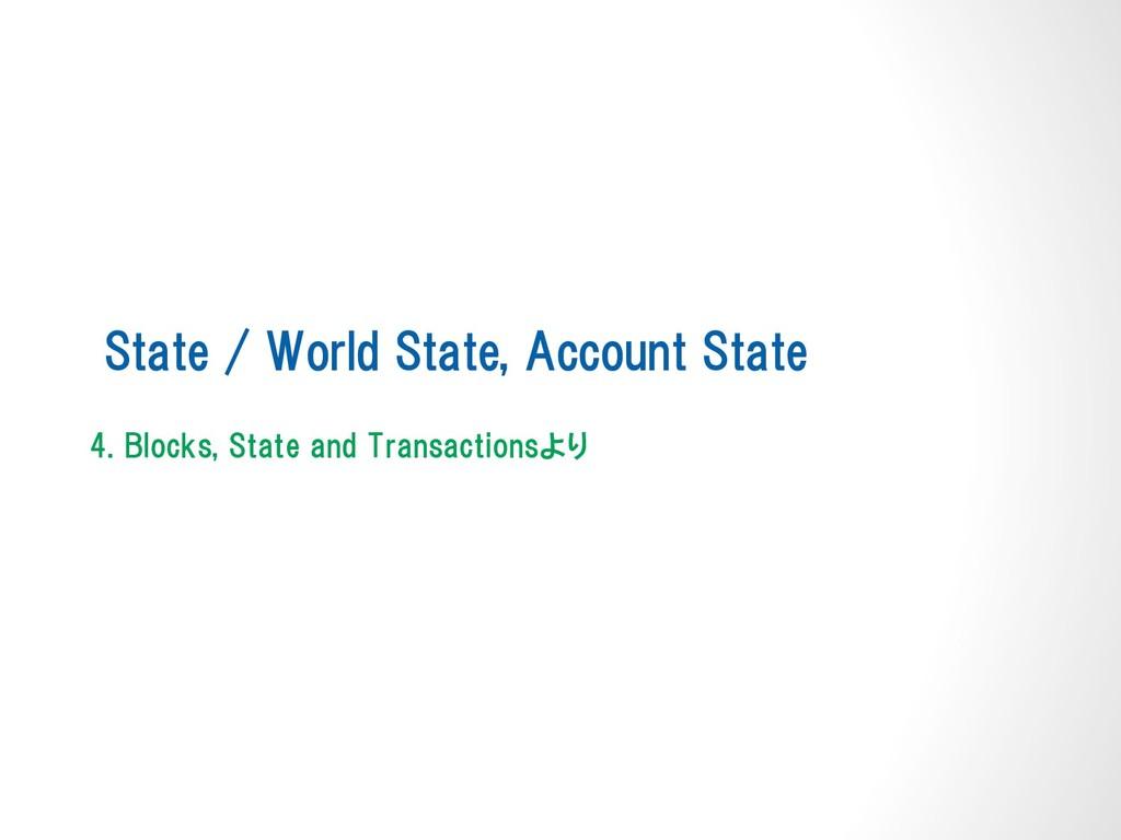 State / World State, Account State 4. Blocks, S...