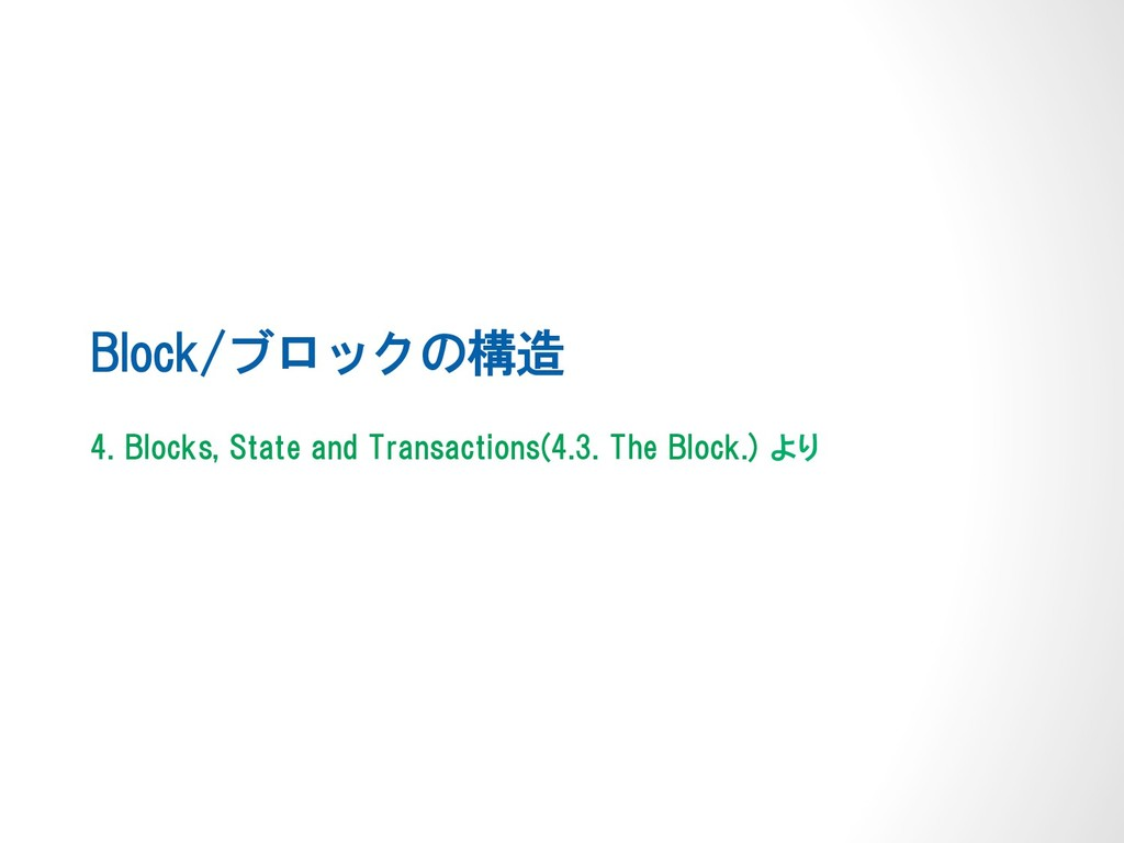 Block/ブロックの構造 4. Blocks, State and Transactions...