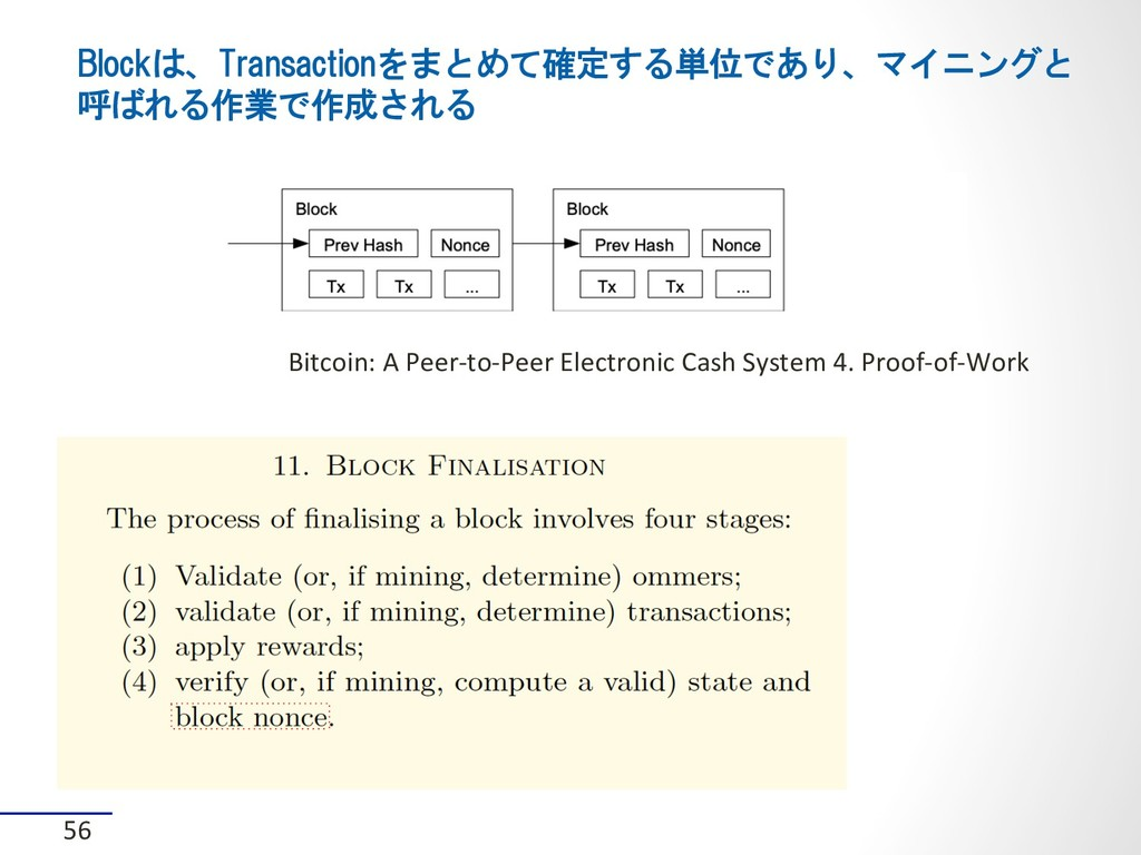 Blockは、Transactionをまとめて確定する単位であり、マイニングと 呼ばれる作業で...
