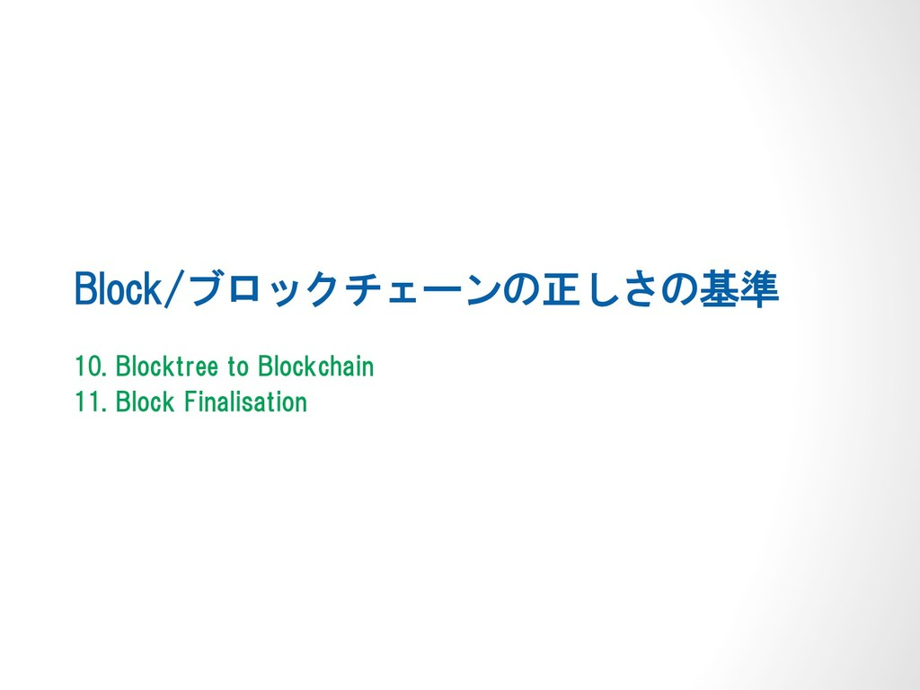 Block/ブロックチェーンの正しさの基準 10. Blocktree to Blockcha...