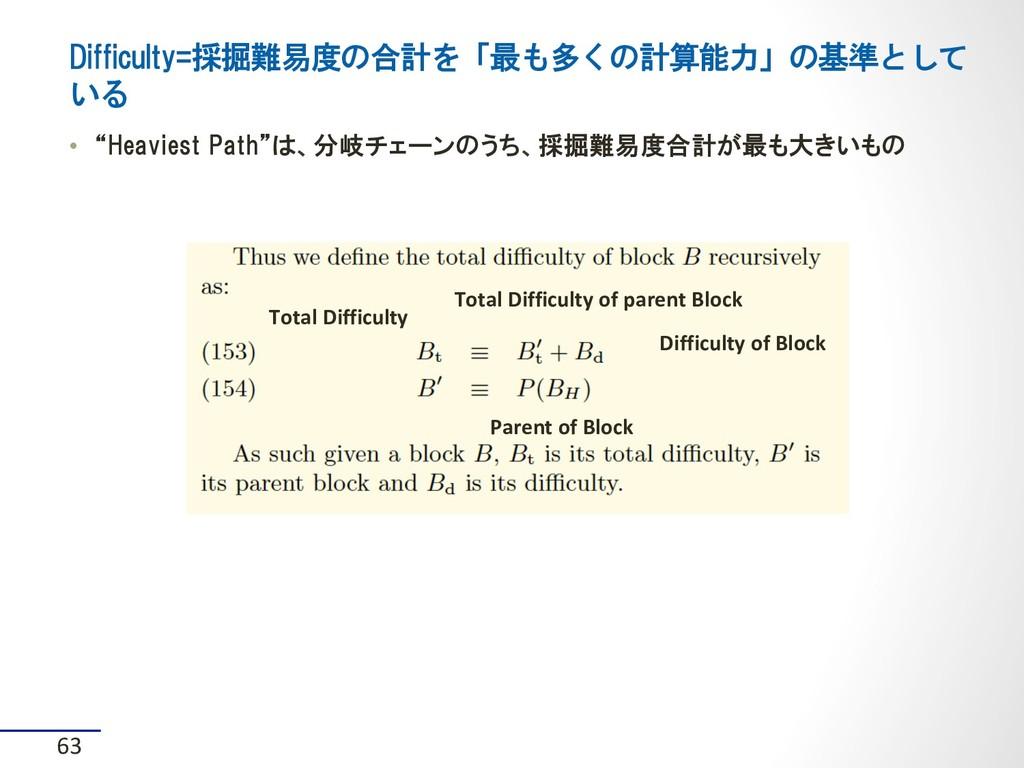 Difficulty=採掘難易度の合計を「最も多くの計算能力」の基準として いる 63 • ...