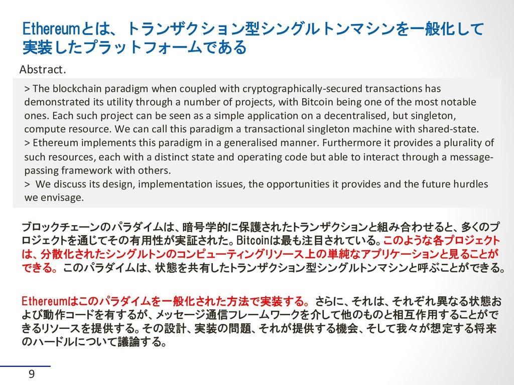 ブロックチェーンのパラダイムは、暗号学的に保護されたトランザクションと組み合わせると、多くのプ...