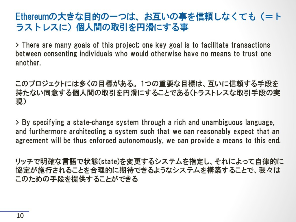 > There are many goals of this project; one key...