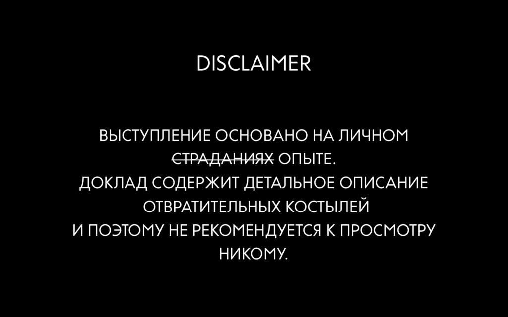 DISCLAIMER ВЫСТУПЛЕНИЕ ОСНОВАНО НА ЛИЧНОМ СТРАД...